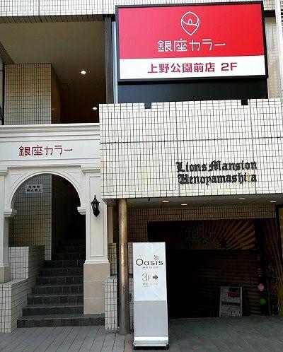 銀座カラー 上野公園前店 アクセス 行き方