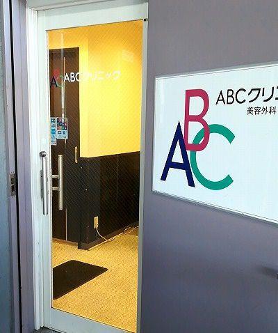 ABCクリニック 神田院 アクセス 行き方