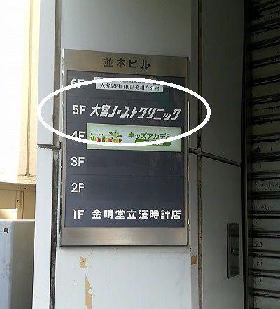 東京ノーストクリニック 大宮医院 アクセス 行き方