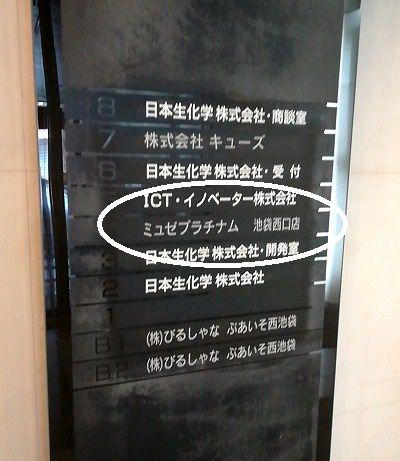 ミュゼ 池袋西口店 アクセス 行き方