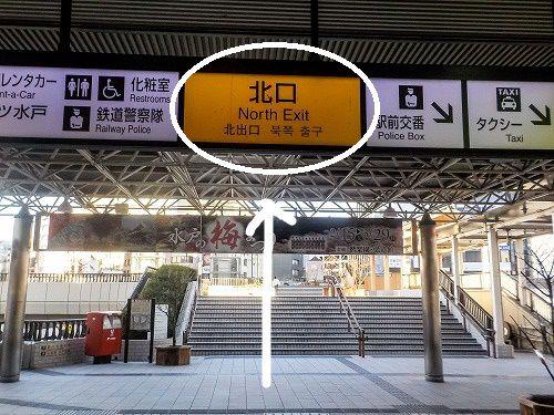 銀座カラー 水戸駅前店 アクセス 行き方
