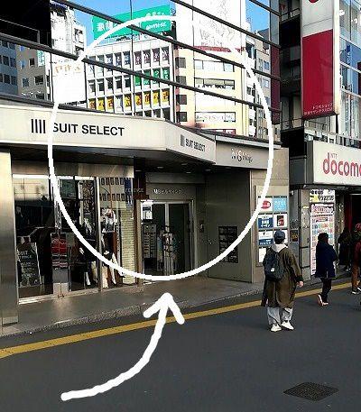 シーズラボ 新宿 アクセス 行き方