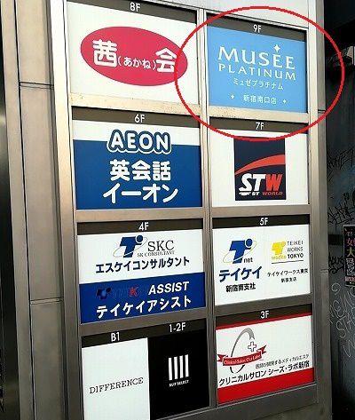 ミュゼ 新宿南口店 アクセス 行き方