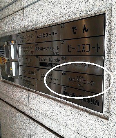 ABCクリニック 新宿院 アクセス 行き方
