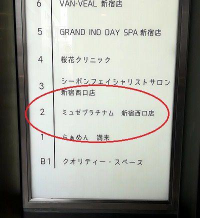 ミュゼ 新宿西口店 アクセス 行き方