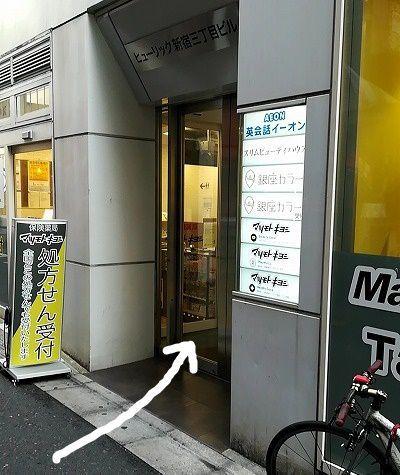銀座カラー 新宿東口店 アクセス 行き方