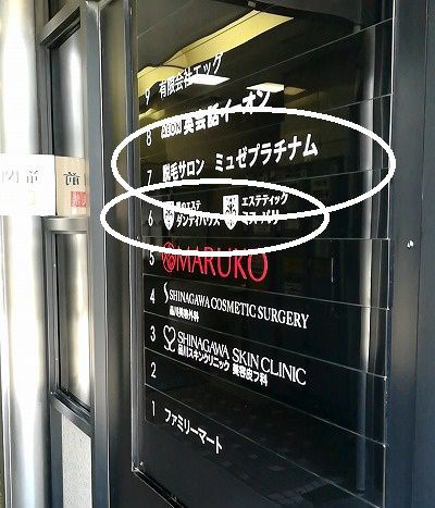 ダンディハウス 上野店 アクセス 行き方