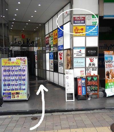 RinRin 新宿店 アクセス 行き方