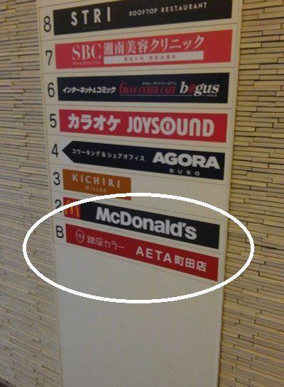銀座カラー 町田 AETA アクセス 行き方