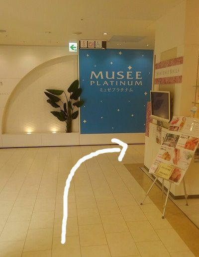 ミュゼ レミィ町田 アクセス 行き方