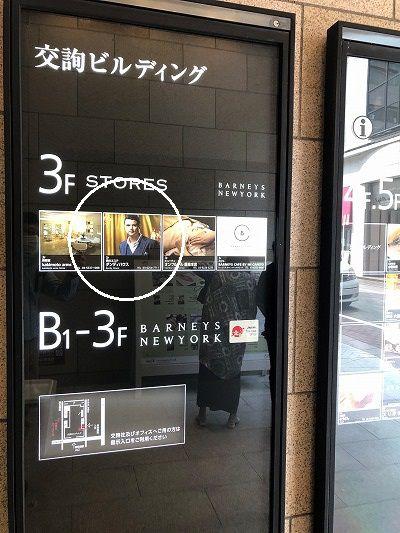 ダンディハウス 銀座交詢ビル アクセス 行き方