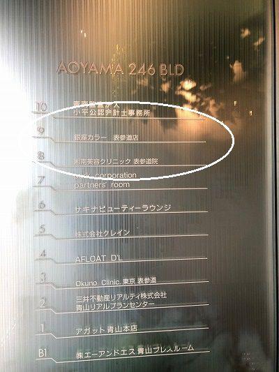 銀座カラー 表参道 アクセス 行き方