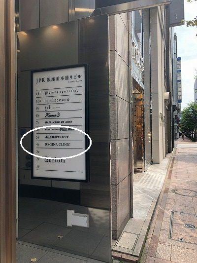 レジーナクリニック 銀座五丁目 アクセス 行き方