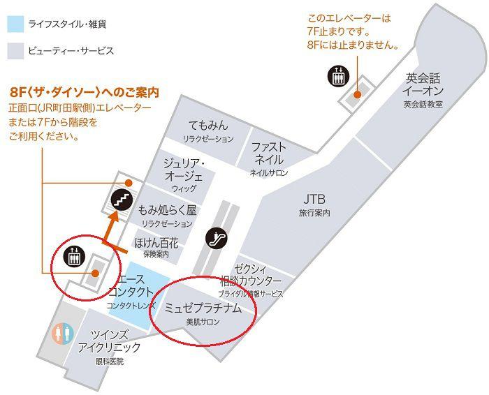 ミュゼ 町田東急ツインズ店 アクセス 行き方