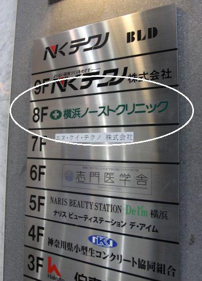 東京ノーストクリニック 横浜 アクセス 行き方
