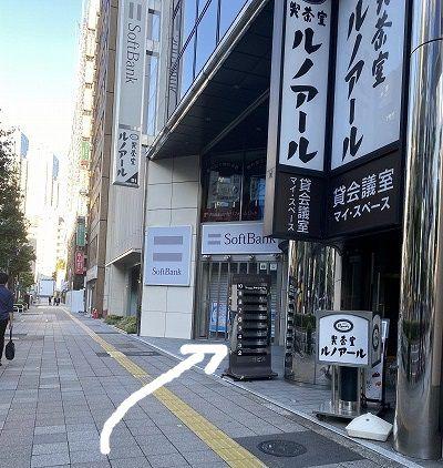 脱毛ラボ 新宿 アクセス 行き方