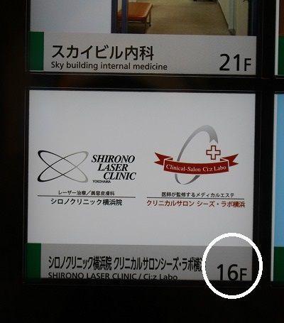 シーズラボ 横浜 アクセス 行き方